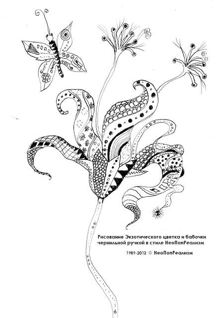 Рисование Экзотического цветка  и бабочки чернильной ручкой в стиле НеоПопРеализм, 6, 7 класс