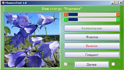 FlowersTest 1.0 - угадай цветочек
