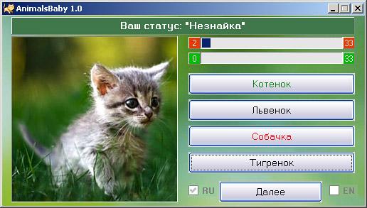 AnimalsBaby 1.0 - угадай детеныша животного